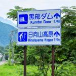 難読・間違えやすい地名(富山)…「山女」正しく読めますか?