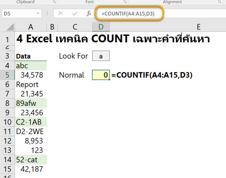 COUNTIF_Normal.png