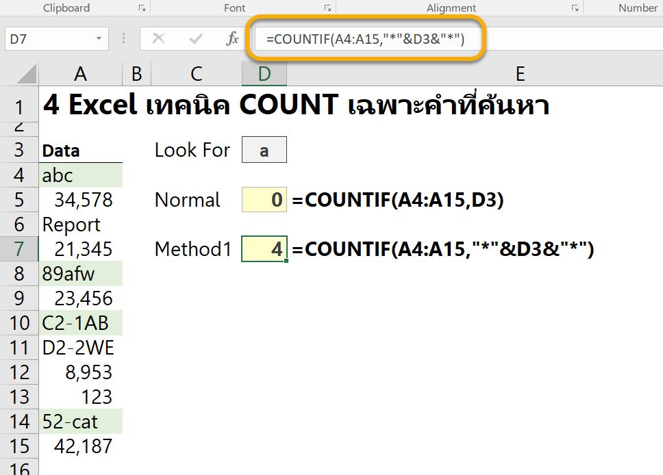 COUNTIF_Wildcard