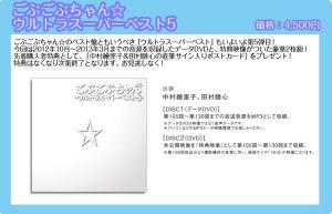 04_ごぶごぶちゃん☆USB5