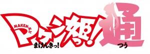 maken2_logo