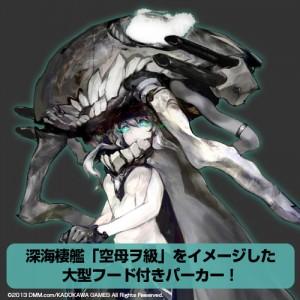 空母ヲ級パーカーwo