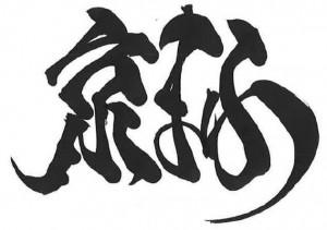 京まふロゴ(横)