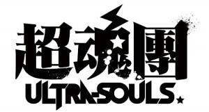 『幕末Rock』超魂團ロゴ