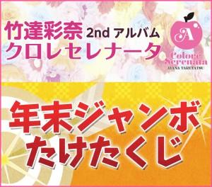 taketakuji_bnr