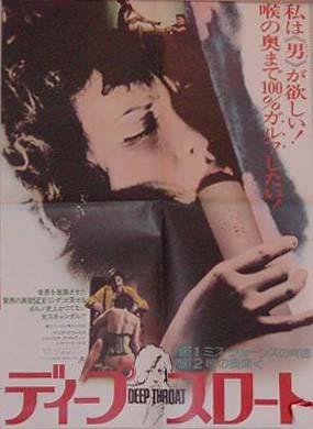 deep-throat-japanese-poster