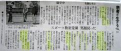 asahi20061213