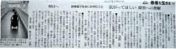 asahi20080823