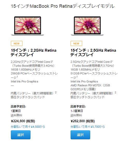 mbp15_mid2015_price