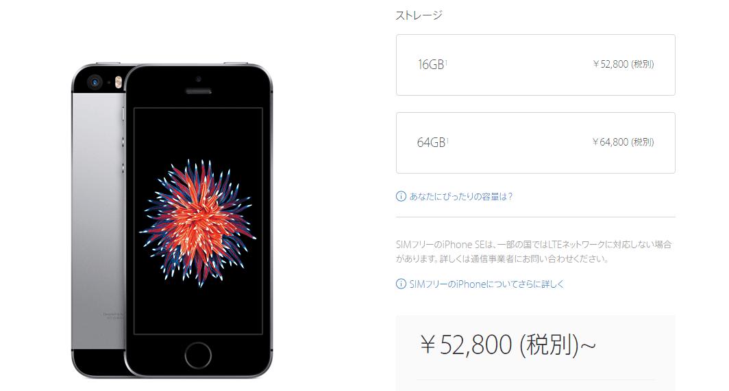 se_price