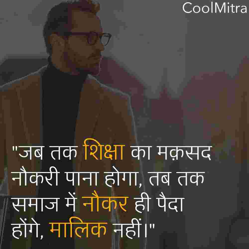 {* OCTOBER 2018 *} Top 100+ Motivational Quotes In Hindi