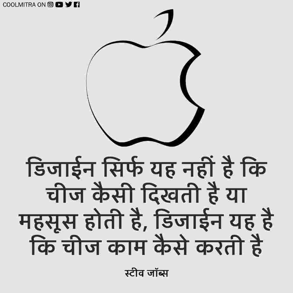 Motivational Quotes Hindi