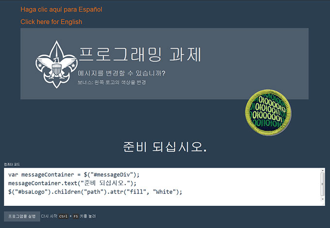 ProgrammingChallengeScreenshot-Korean