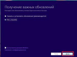 Настройка обновления до Windows 8