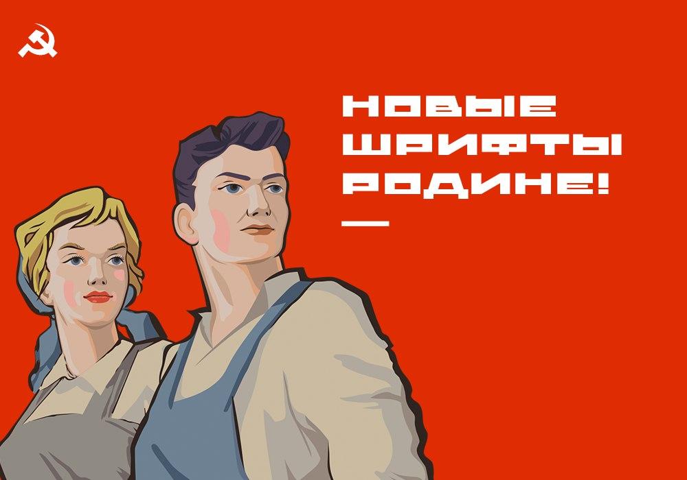 Русский акцидентный шрифт Gigant