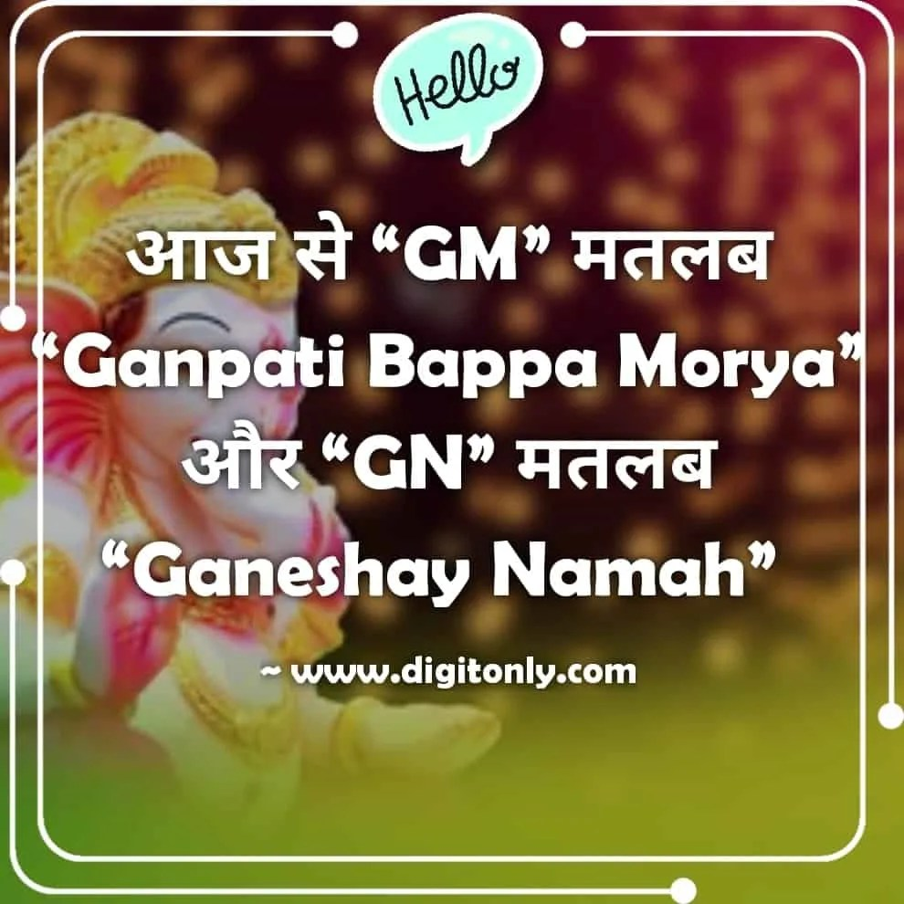 ganesh chaturthi Dp Images