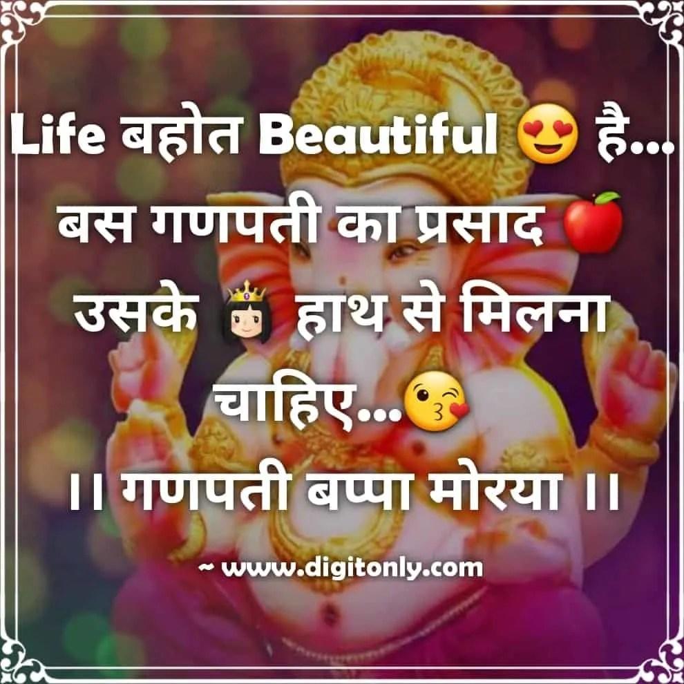 Happy ganesh chaturthi wishing images