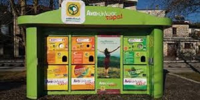 Γιάννενα: Εννέα κέντρα ανταποδοτικής ανακύκλωσης στα Γιάννενα