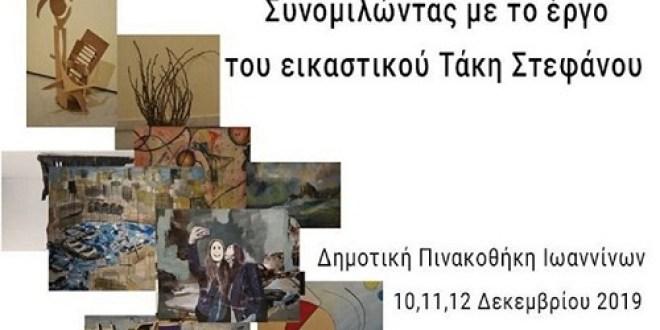 Γιάννενα: Έκθεση και μουσειοπαιδαγωγικές δράσεις στη Δημοτική Πινακοθήκη Ιωαννίνων