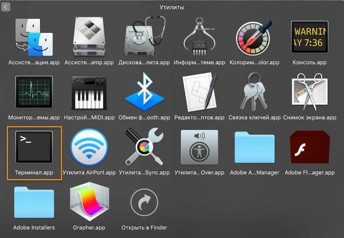Терминал.app