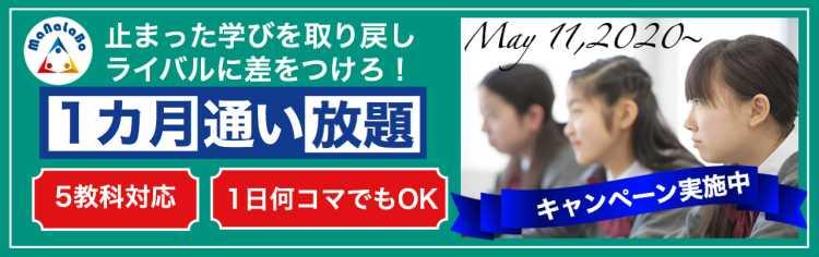 マナラボのキャンペーン&イベント -