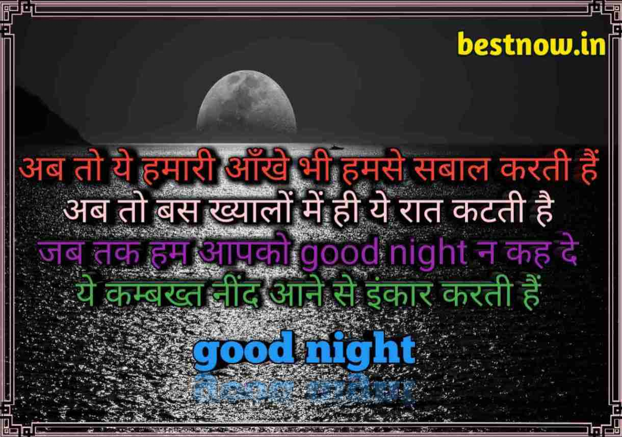 Good Night Shayari