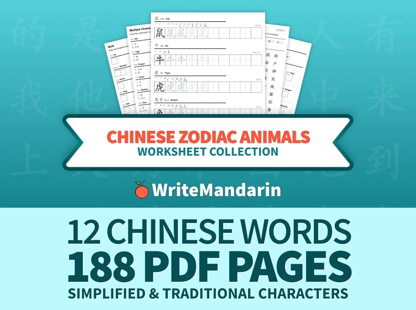 Chinese Zodiac Animals Chinese Writing Worksheets