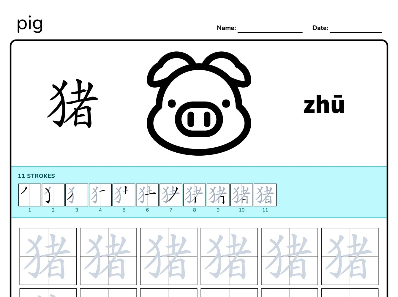 Animals Pig Chinese Tracing And Writing Worksheet