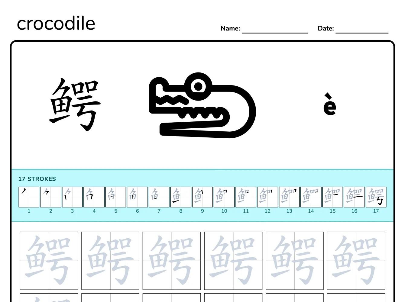Animals Crocodile Chinese Tracing And Writing