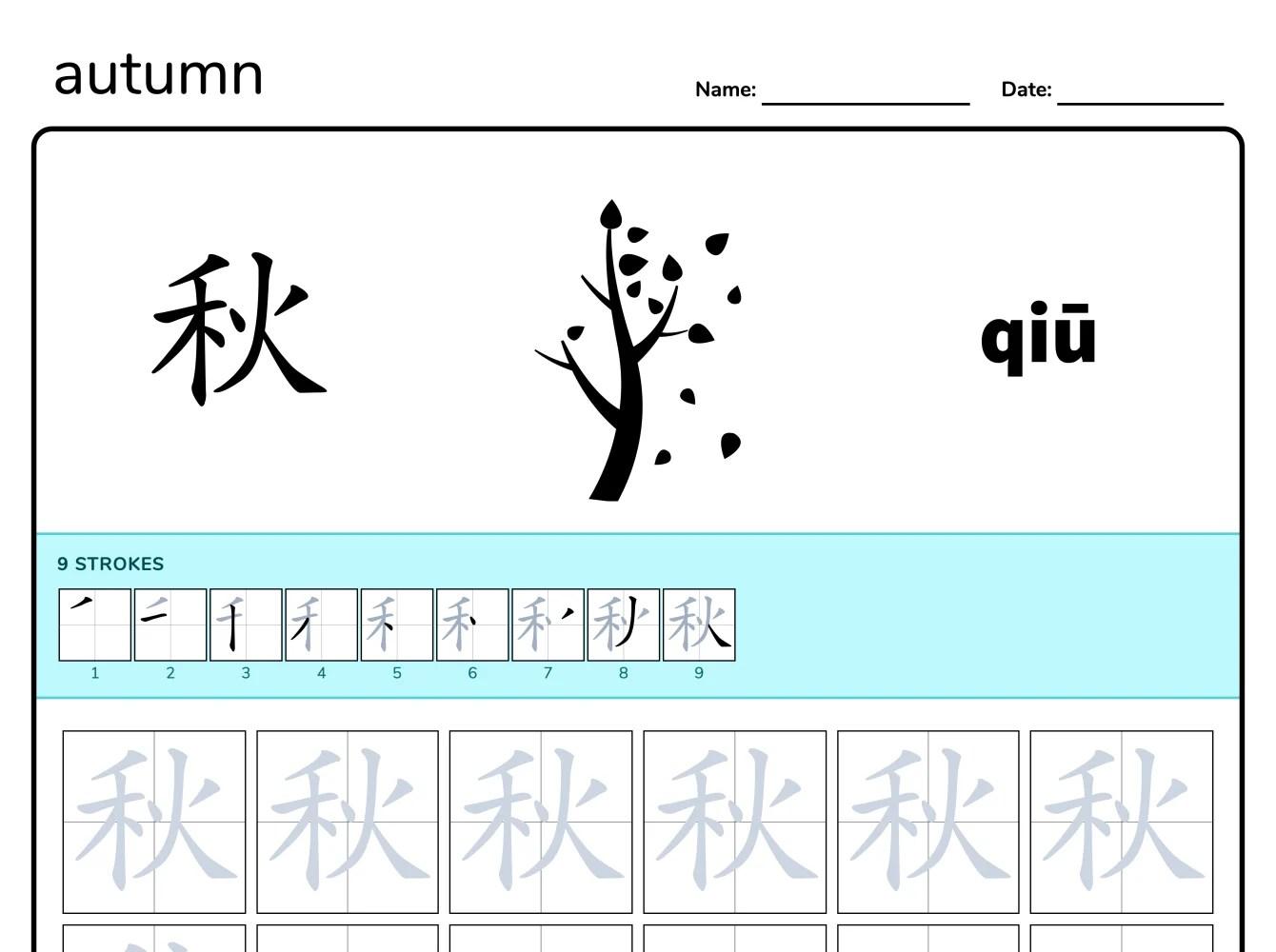 Seasons Autumn Chinese Tracing And Writing Worksheet