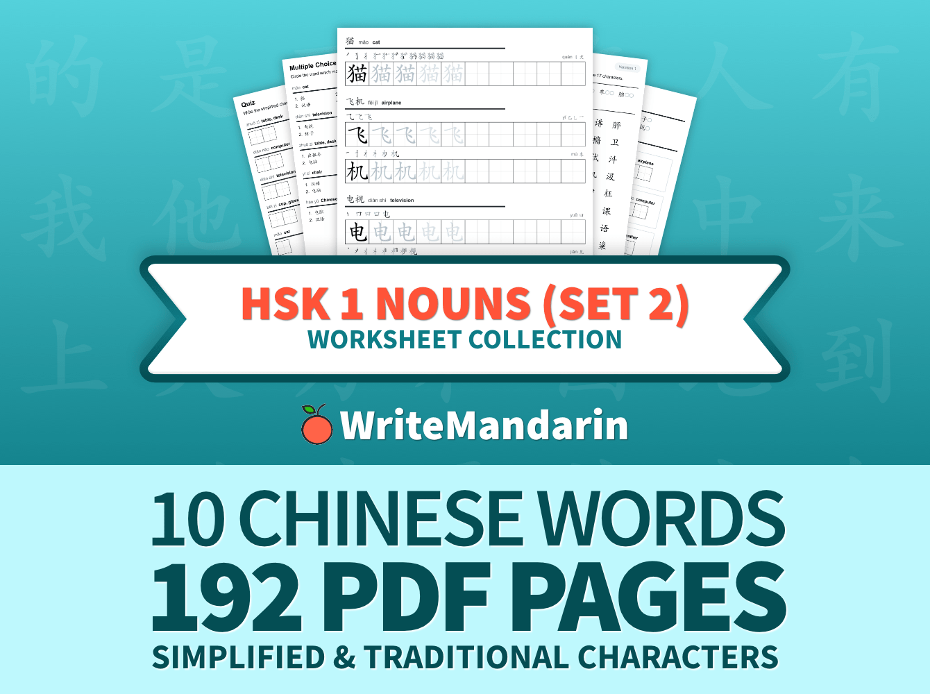 Free Chinese Writing Worksheets