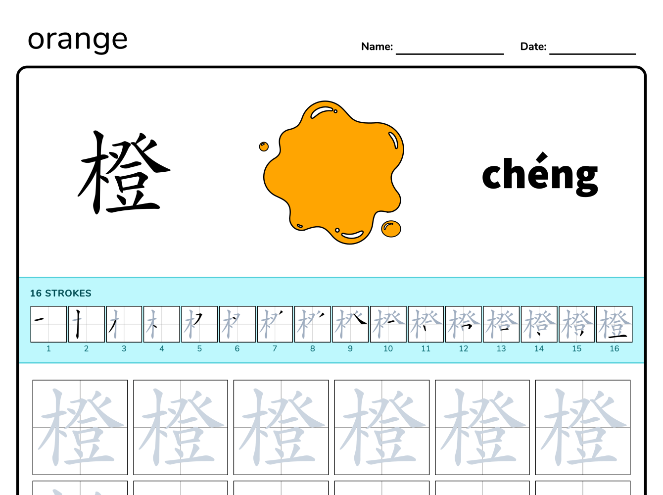 Colors Orange Chinese Tracing And Writing Worksheet