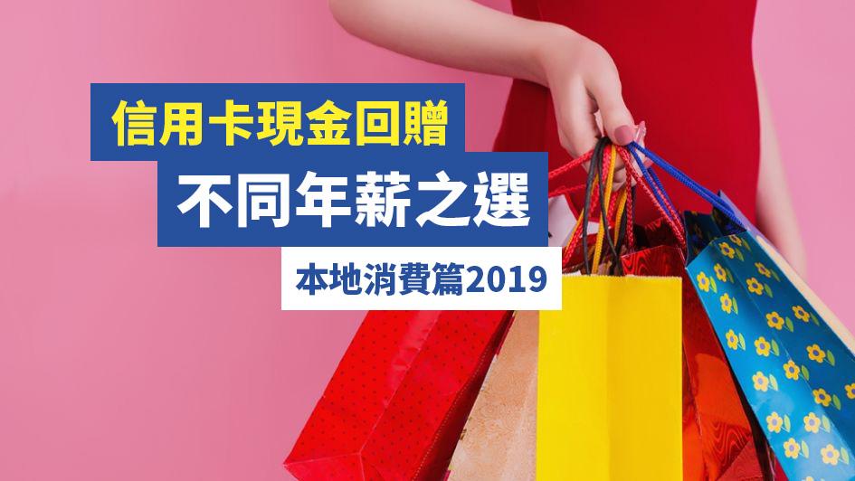 信用卡 現金回贈 不同年薪之選(一)本地消費篇 - HongKongCard.com