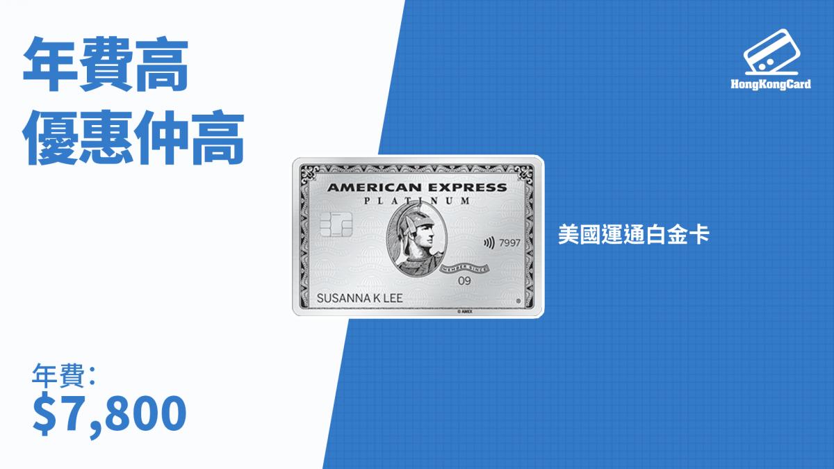 美國運通白金卡 懶人包 - HongKongCard.com