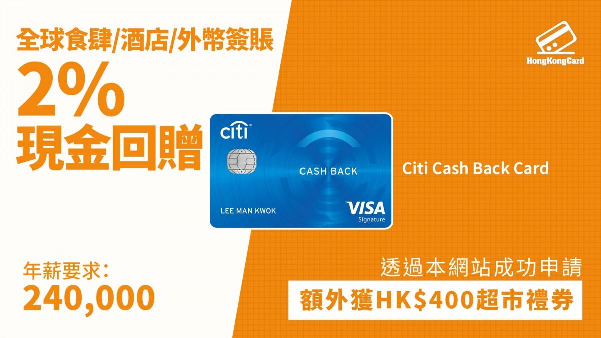 Citi Cash Back Card 懶人包 - HongKongCard.com