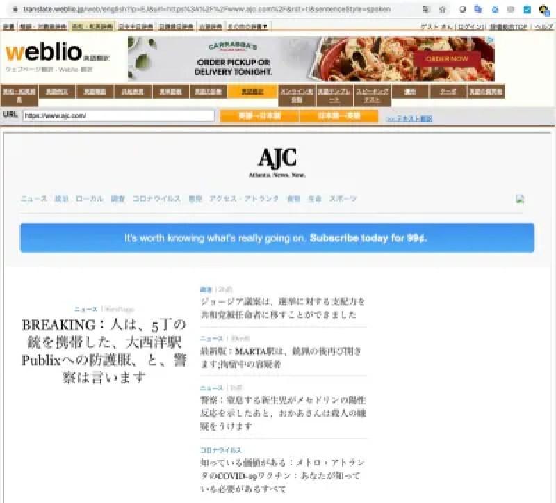 Une capture d'écran d'un service de traduction en langage naturel présentant un article de site Web d'actualités traduit de l'anglais au japonais.