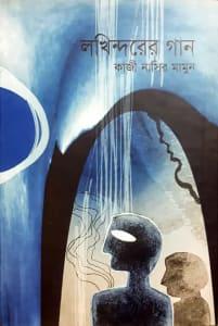 কাজী নাসির মামুনরে মুখোমুখি