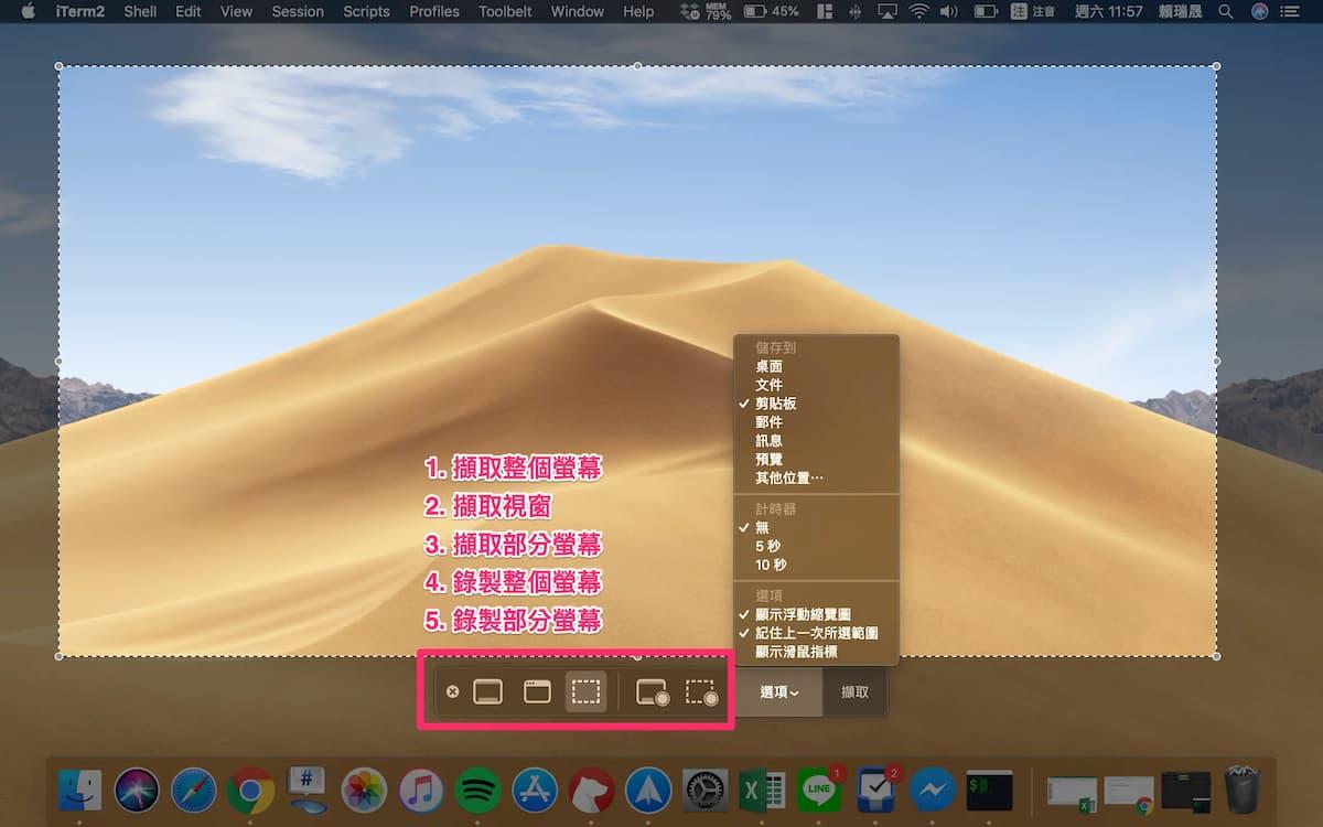 MacOS 內建螢幕截圖功能選項