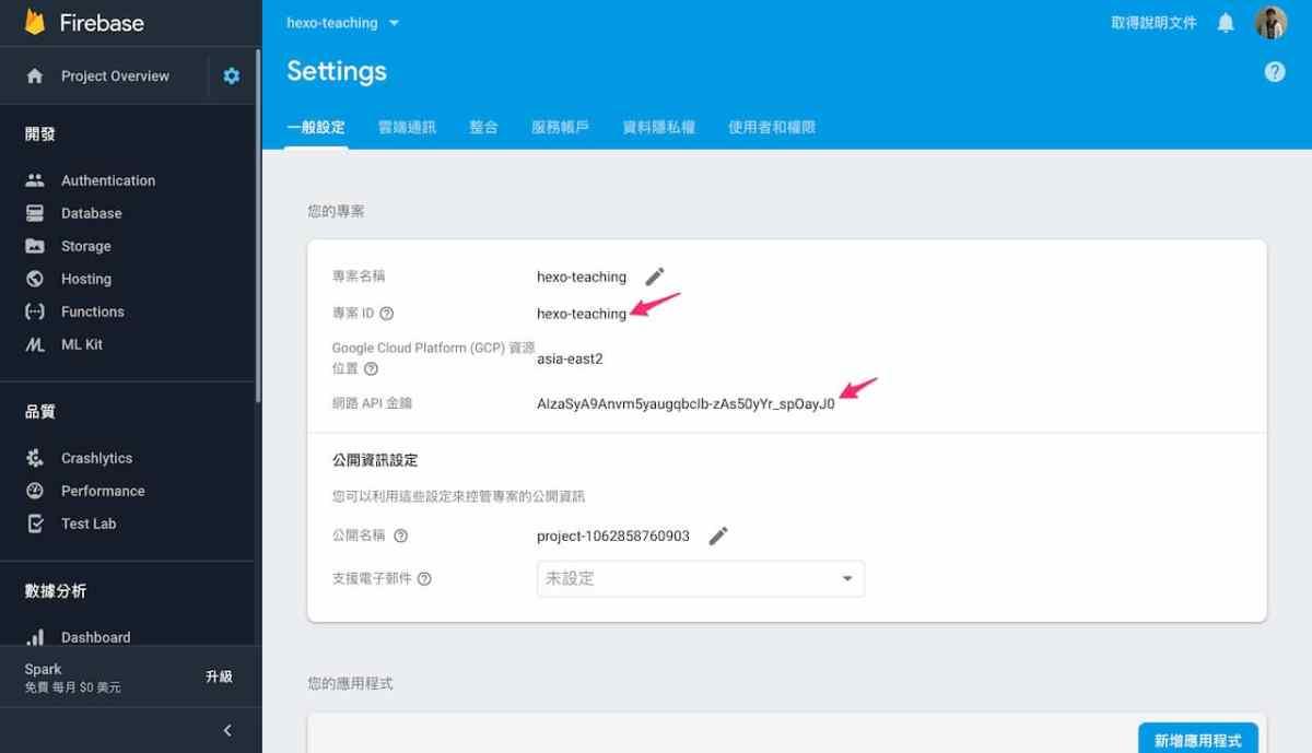 API KEY 以及 Project ID