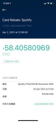 刷完 Spotify 的當下馬上取得 100% 等值 CRO 回饋