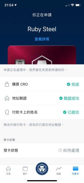 Crypto.com VISA 卡片申請成功!