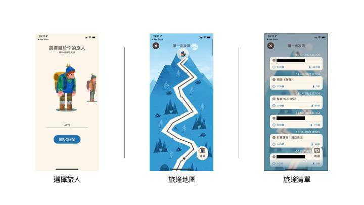 專注旅人的「選擇旅人、旅途地圖、旅途清單」的 APP 畫面
