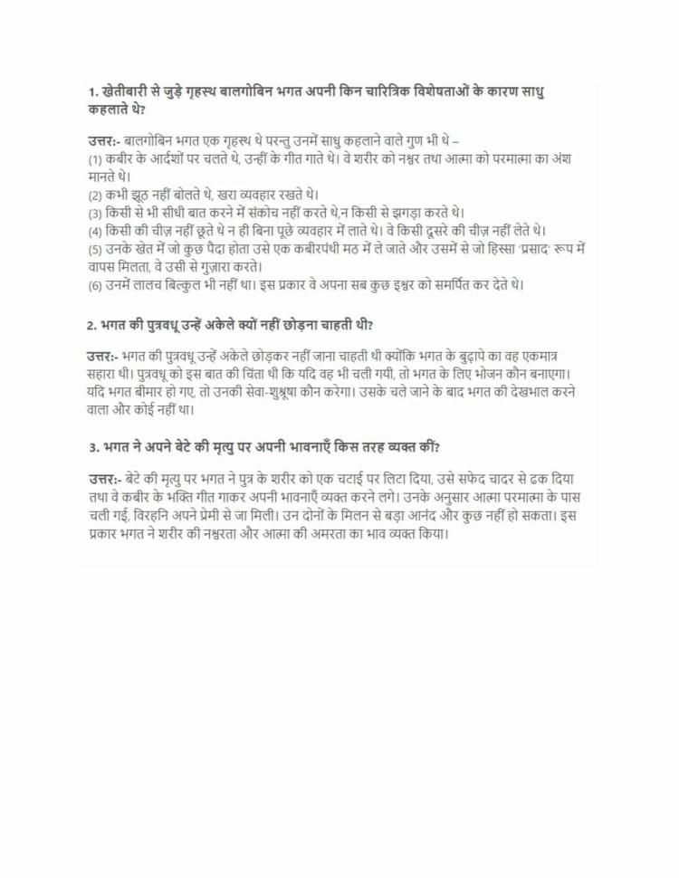 ncert solutions class 10 hindi kshitij 2 chapter 11 balgobin bhagat 1