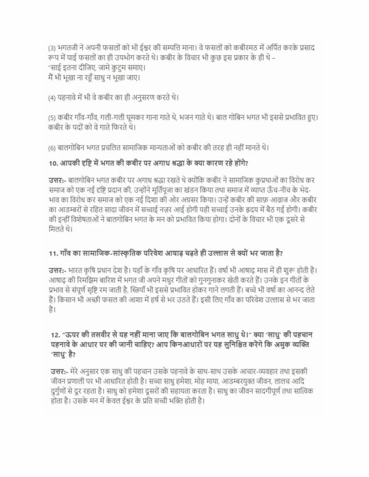 ncert solutions class 10 hindi kshitij 2 chapter 11 balgobin bhagat 4