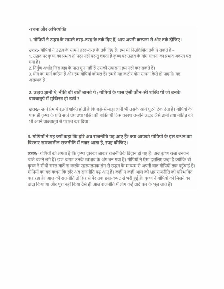 ncert solutions class 10 hindi kshitij 2 chapter 1 pad 4