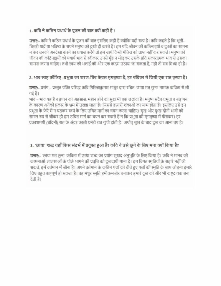 ncert solutions class 10 hindi kshitij 2 chapter 7 chaya mat choona 1