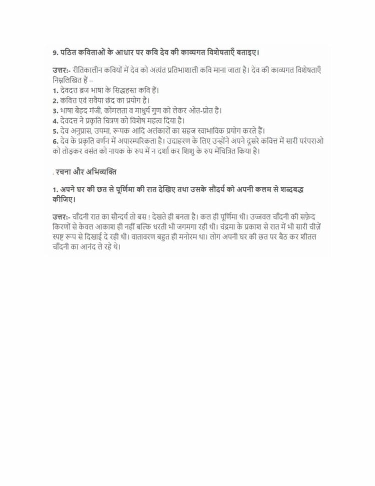 ncert solutions class 10 hindi kshitij 2 chapter 3 savaiya aur kavit 4