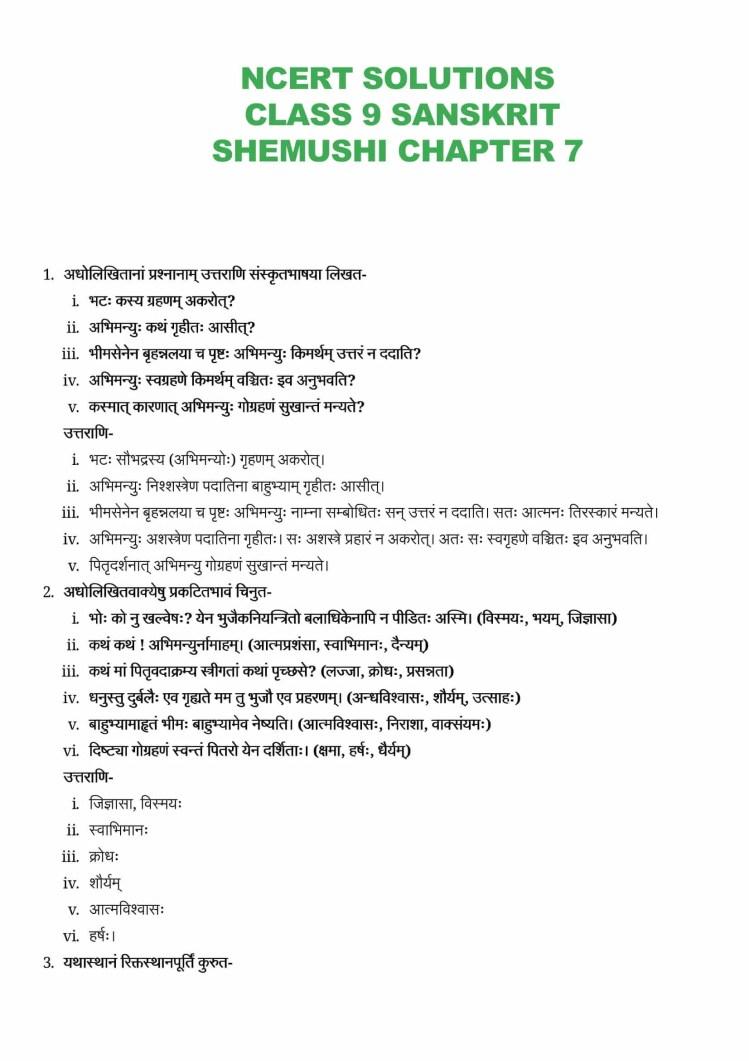 ncert solutions class 9 sanskrit shemushi chapter 7 pratyavigyanam 1