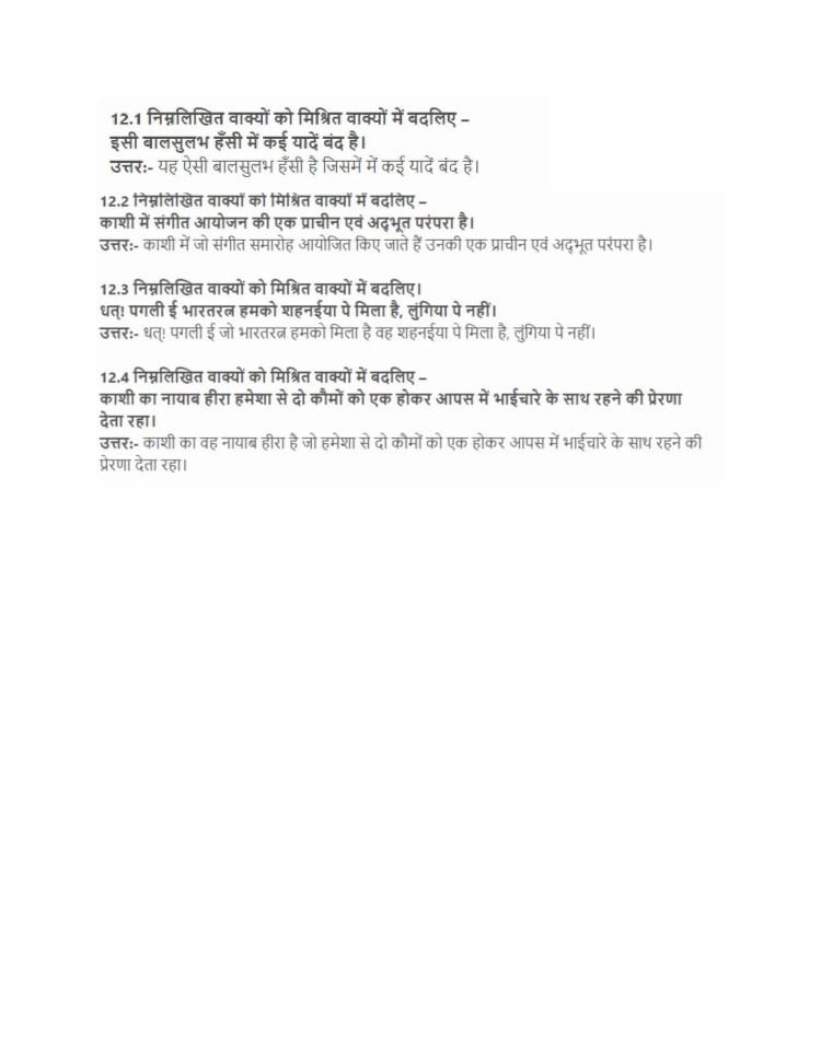 ncert solutions class 10 hindi kshitij 2 chapter 16 naubatkhane mei ibadat 5