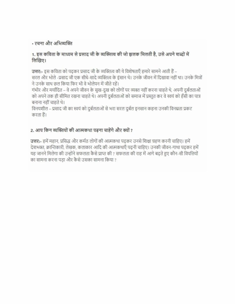 ncert solutions class 10 hindi kshitij 2 chapter 4 aatmakath 3